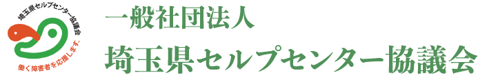 一般社団法人埼玉県セルプセンター協議会ウェブサイト