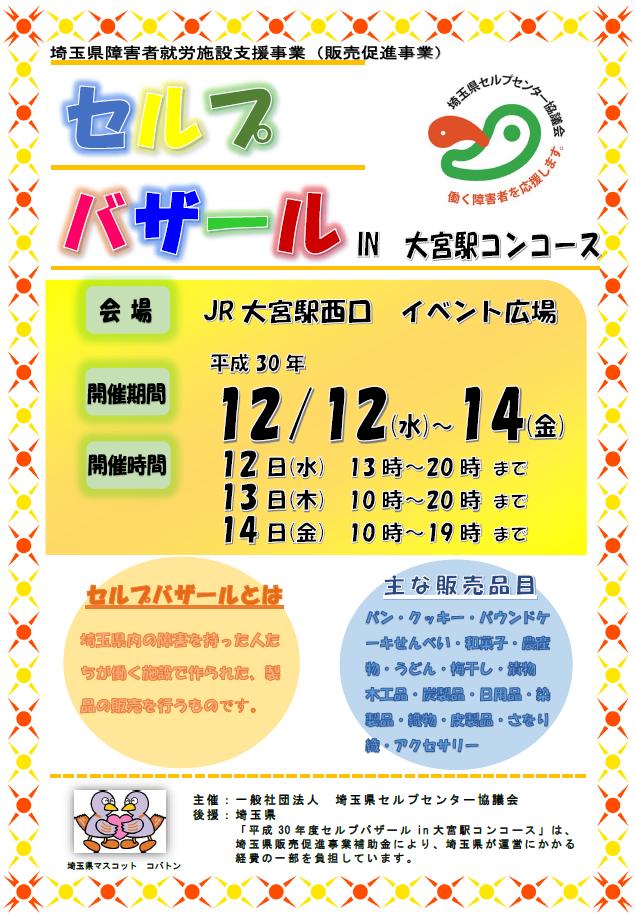 セルプバザールin大宮駅コンコース開催!_チラシ