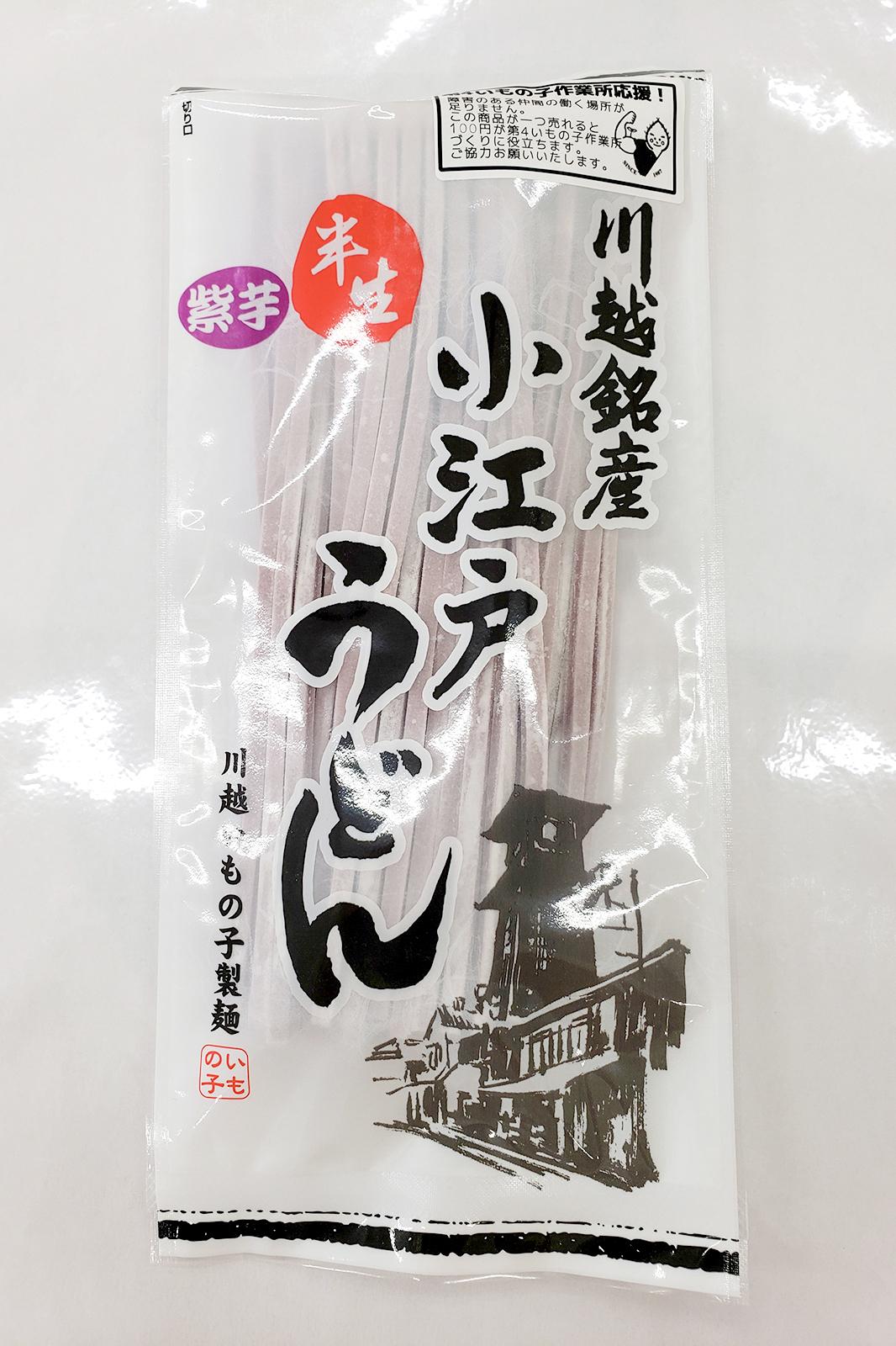 小江戸うどん(紫芋・半生):250円~