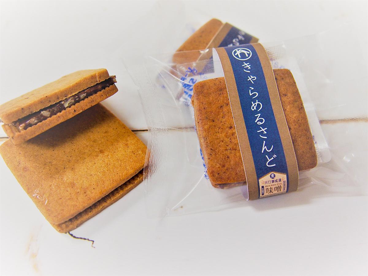 味噌キャラメルサンド:160円