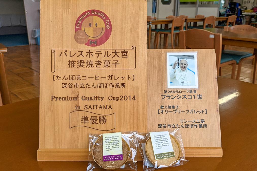クッキー・ガレット:200~350円