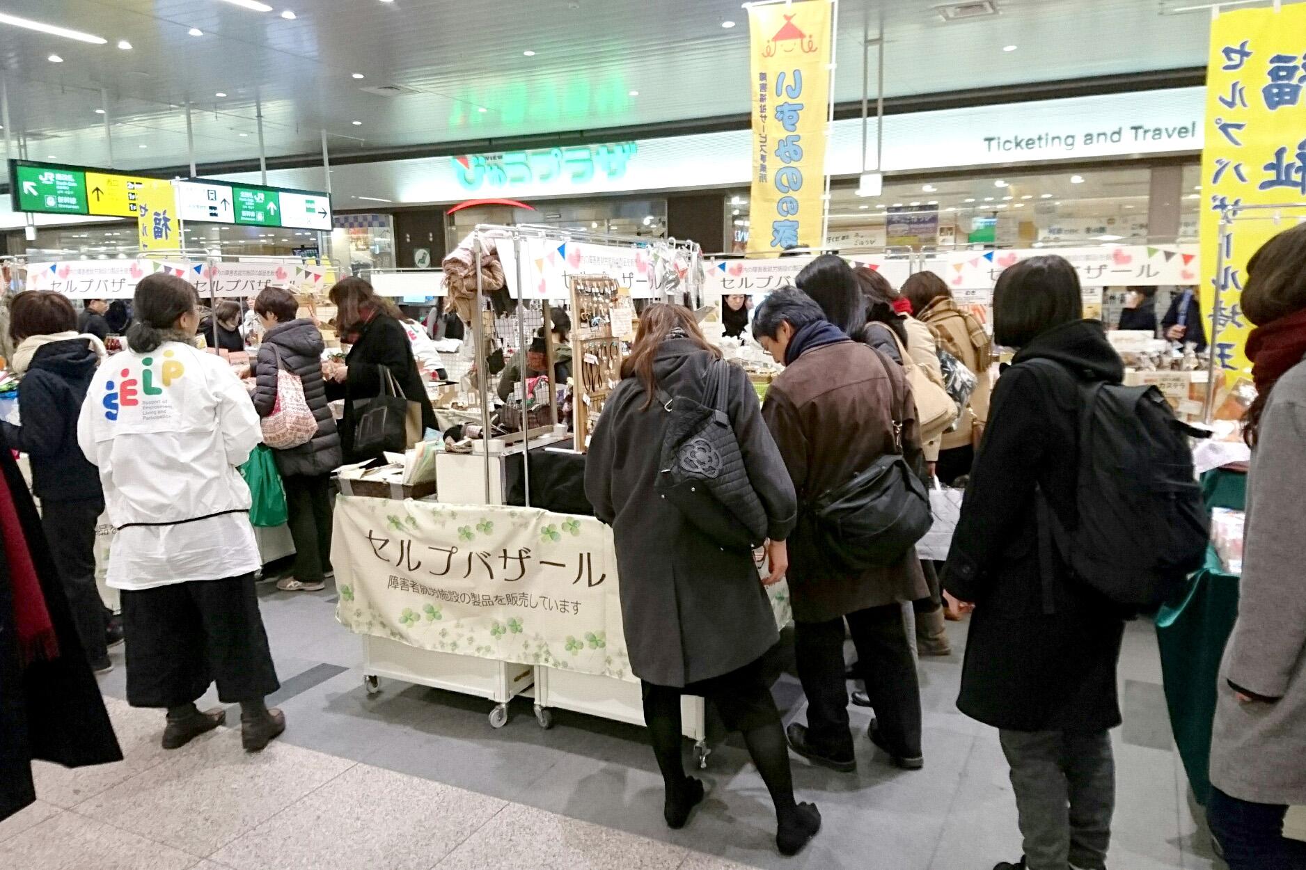 平成29年セルプバザールin大宮駅