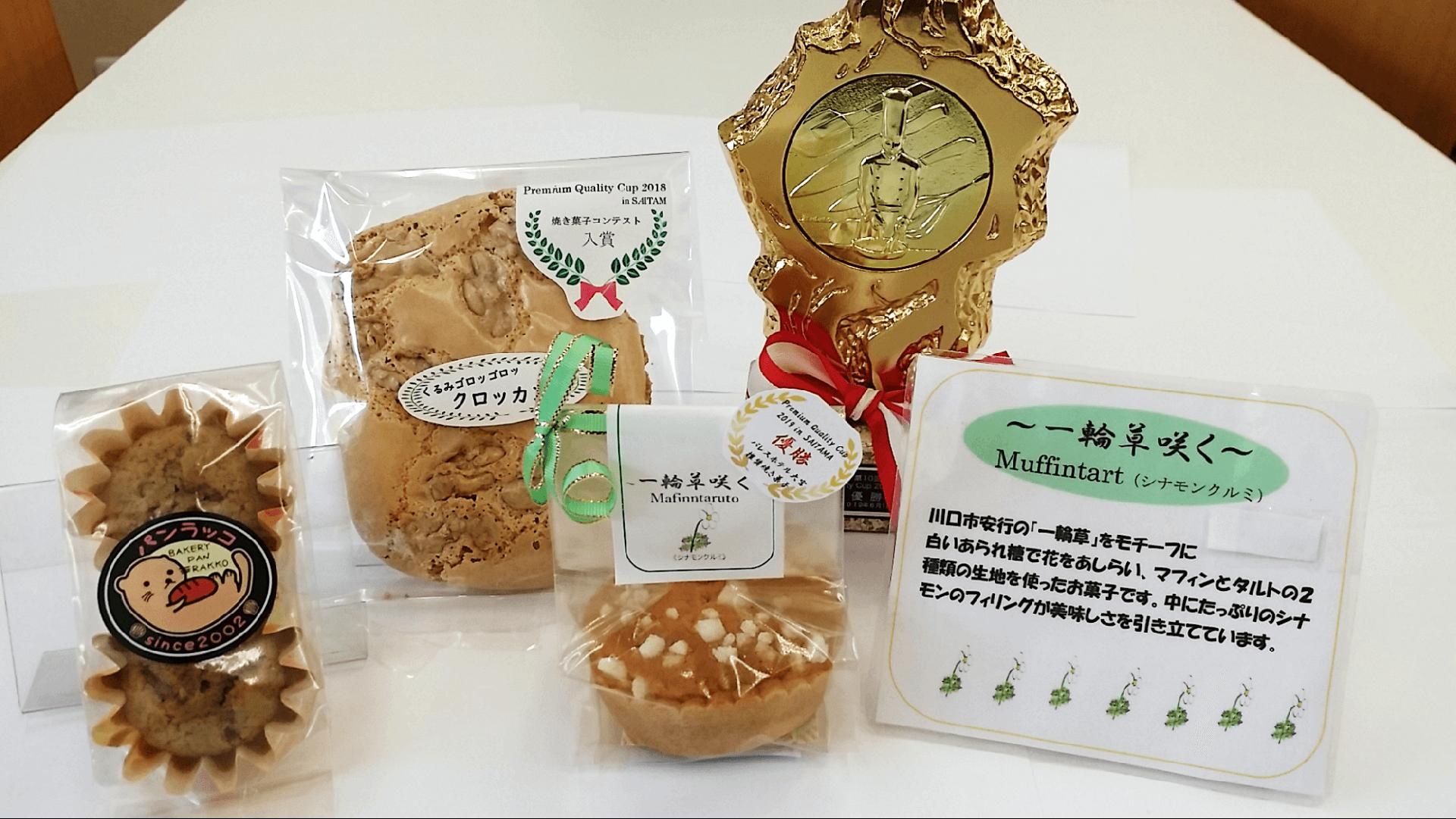 優勝3商品(Premium Quality Cup in埼玉 焼き菓子コンテスト受賞商品)