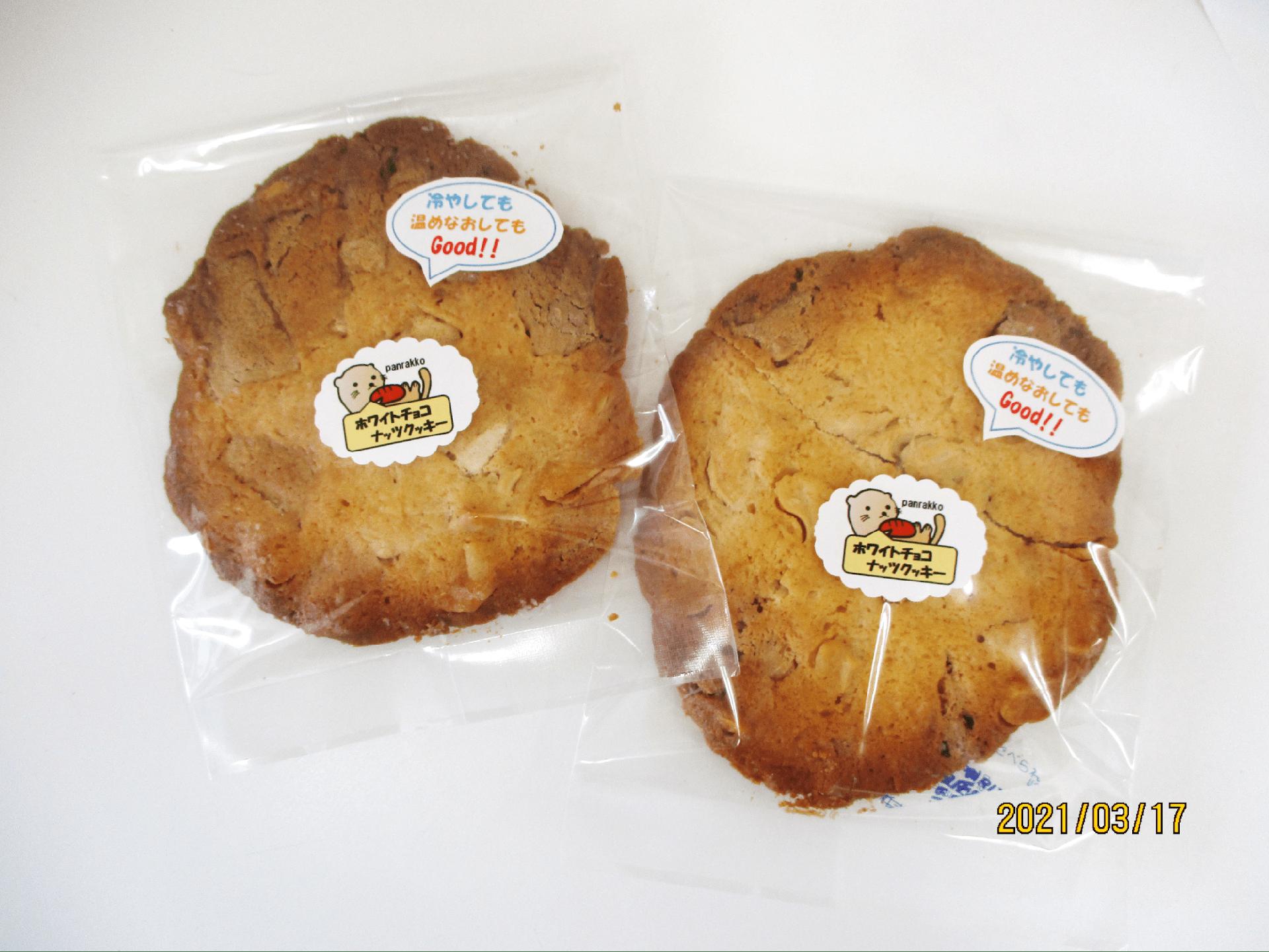ホワイトチョコナッツクッキー